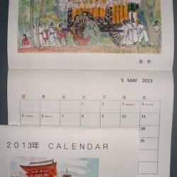 京都の四季カレンダー2013