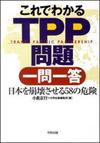 TPPをちょっと考えてみました