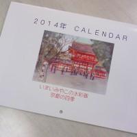 京都の四季カレンダー2014