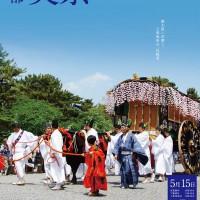 葵祭 全日程・資料リンク集