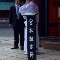 宮本組・祇園祭吉符入りと神宝奉持籤取