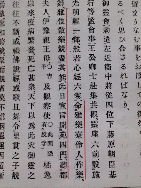 日本三代実録は、平安時代に編纂された歴史書。清和、陽成、光孝天皇の3代である天安2年(858年)から30年間を扱う。編者は藤原時平、菅原道真ほか、全50巻、901年成立。
