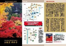 永観堂Guide_JP_ページ_1