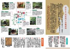 永観堂Guide_JP_ページ_2