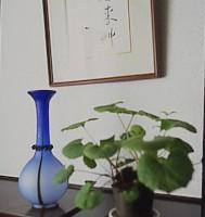 「三光堂」の 松壽千年翠