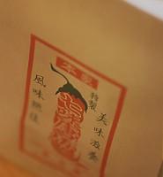 京のおもたせ 長文屋