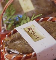 京のおもたせ 三宝庵