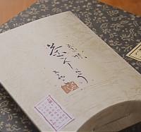 「京佃煮舗 きゃら」の茶さんしょう