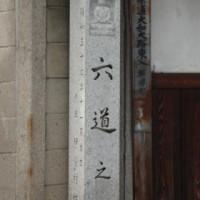 地蔵菩薩と小野篁