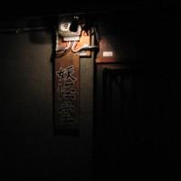 京の夏の妖怪 その四