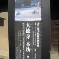 京都非公開文化財特別公開 大徳寺本坊 一休禅師 千利休 豊臣秀吉