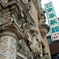 京都近代建築遺産 東華菜館 ヴォーリズ