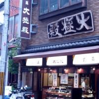 ヴォーリズの京都に残した洋館