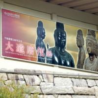 平城遷都1300年祭 大遣唐使展 奈良国立博物館