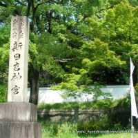 文化遺産 石碑 新日吉神宮 智積院 後白河法皇