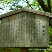 文化遺産 御土居 駒札 大宮交通公園 豊臣秀吉