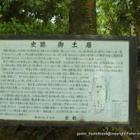 文化遺産 御土居 駒札 御土居史跡公園 豊臣秀吉