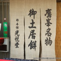 文化遺産 お土居 京菓子 鷹峰旧土居町 光悦堂 豊臣秀吉