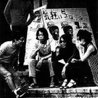 京都学生祭典  平凡パンチ 同志社大学 裸のラリーズ