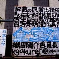 京都学生祭典 京都大学