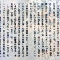 洛陽六阿弥陀めぐり 駒札 梅香庵址 木食正禅上人
