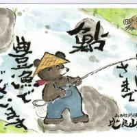 山の辺料理 鮎料理  伊藤剛治 比良山荘