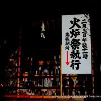 節分 火炉祭 吉田神社