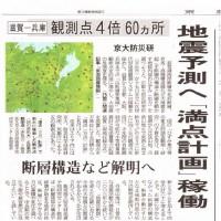 京都大地震から200年