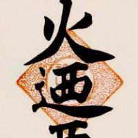 火祭 千日詣 愛宕山の千日詣り