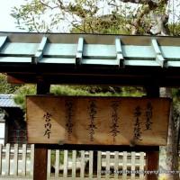 平清盛 縁の地をゆくその四 安楽寿院