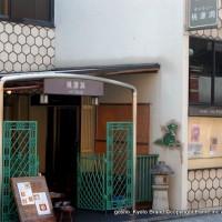 カフェ ギャラリー桃源洞&CafeDavid デヴィッド・キッド