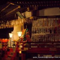 節分立春 吉田神社