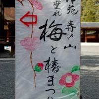 観梅 梅見 花見 枝垂れ梅と椿まつり 城南宮 楽水苑 春の山