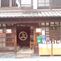 伏見街道 上野酒店