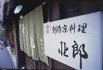 京のおもたせ : 自分だけの京、心尽くしな贈りもの