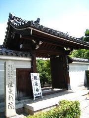 観蓮 花暦 : 関西花の寺第十三番 法金剛院