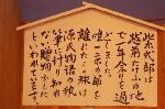 源氏物語千年紀