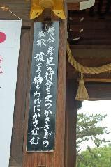 七夕 : 祭神菅原道真公が詠まれた「かささぎ」