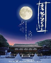 観月祭 JR東海「京都 観月の夕べコンサート」 : 古都に響く、音絵巻