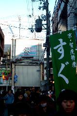 年末行事 : 大丸百貨店錦出入口を出ると右手が錦市場である