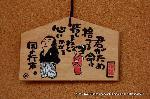 近江屋事件 : 霊山護国神社の絵馬