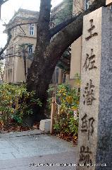 近江屋事件 : 元立誠小学校あたりに土佐藩邸があった