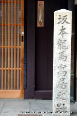 近江屋事件 海援隊 : 海援隊京都本部が置かれていた
