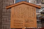 近江屋事件 駒札 : 河原町蛸薬師下る東側