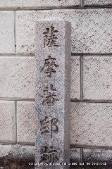 明治維新 薩長同盟 : 相国寺二本松藩邸石碑