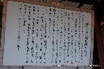 明治維新 薩長同盟  : 長州藩墳墓にある蛤御門の変の解説