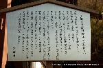 明治維新 薩長同盟 駒札 : 維新の志士の眠る京都霊山後刻神社