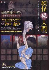 妖怪文化 妖怪天国ニッポン : 妖怪超入門 2009