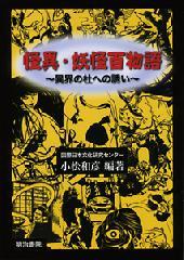 妖怪文化 : リレー式コラム集「怪異・妖怪百物語 −異界の杜への誘い−」