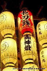 妖怪文化 祇園祭 : 駒方提灯